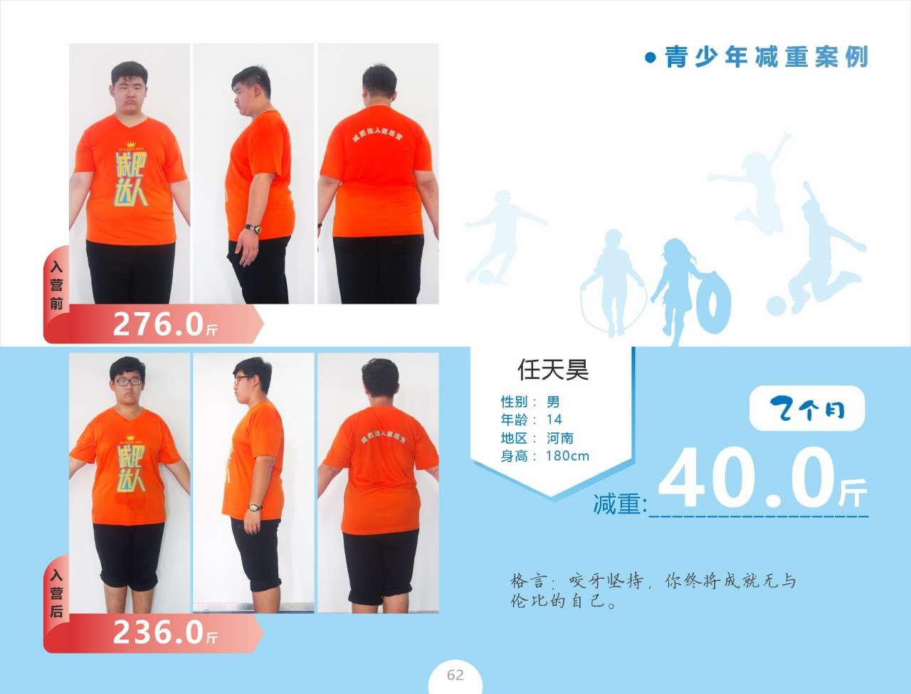 青少年减肥案例任天昊减重40.0斤