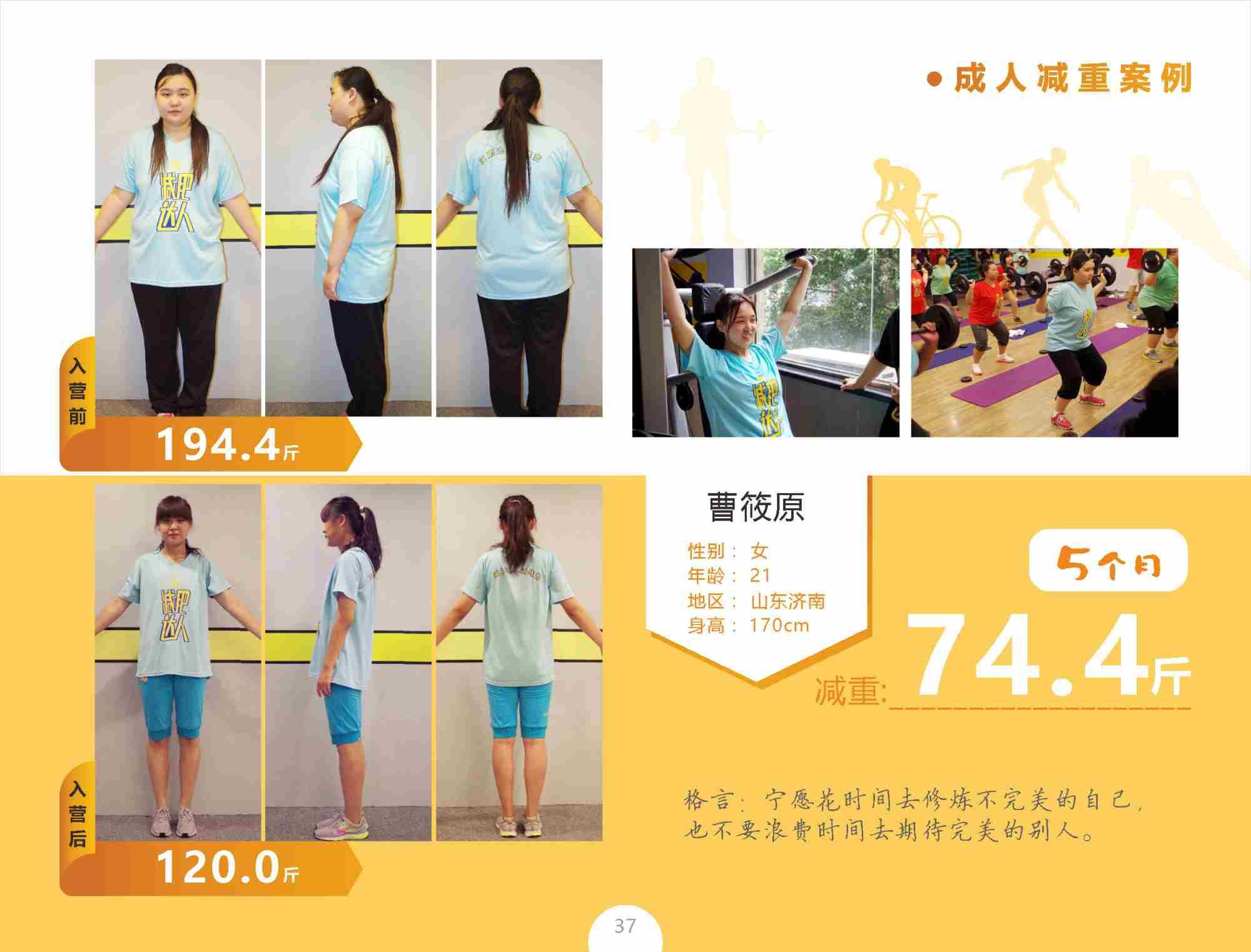成人减肥案例曹筱原减重74.4斤