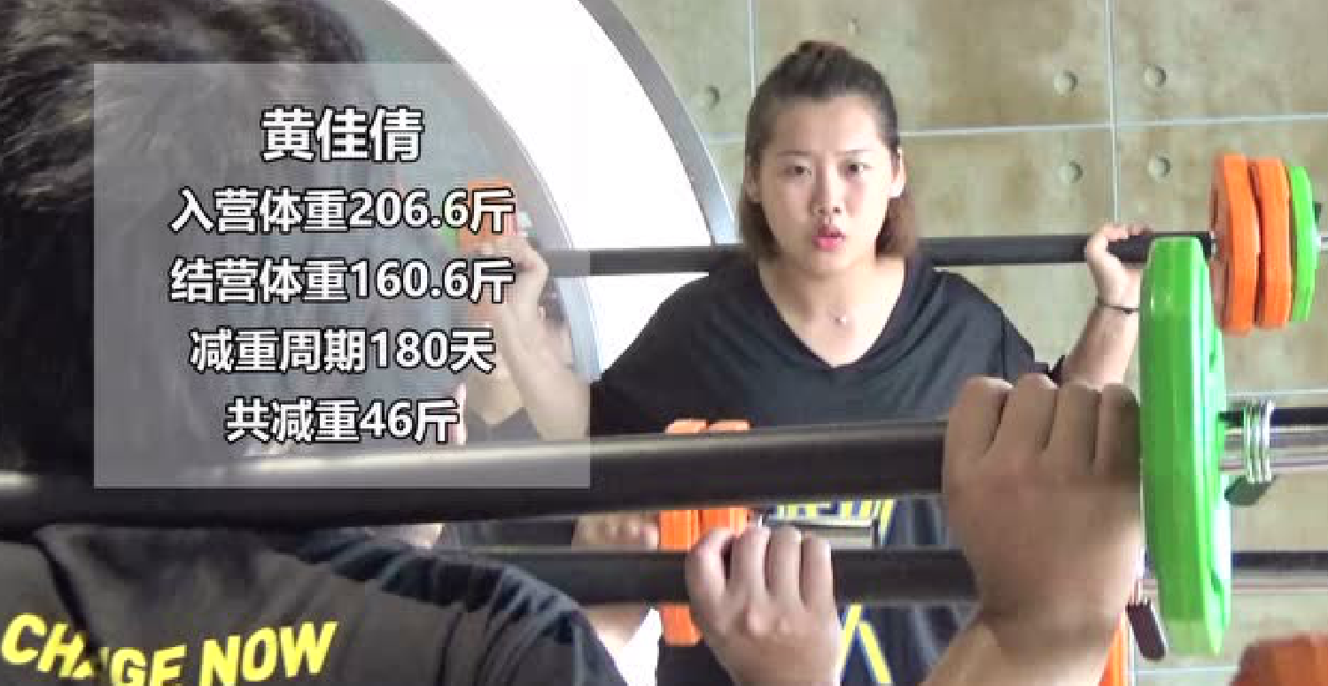 黄佳倩 从206.3斤到160.6斤  的人生蜕变